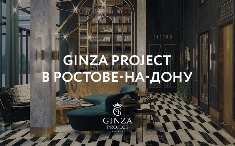Ginza Project ростов-на-дону